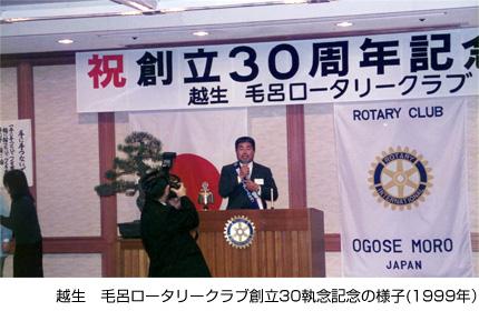 越生 毛呂ロータリークラブ創立30執念記念の様子(1999年)