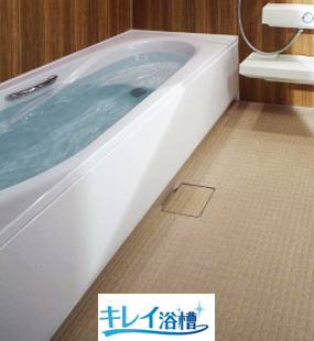キレイ浴槽