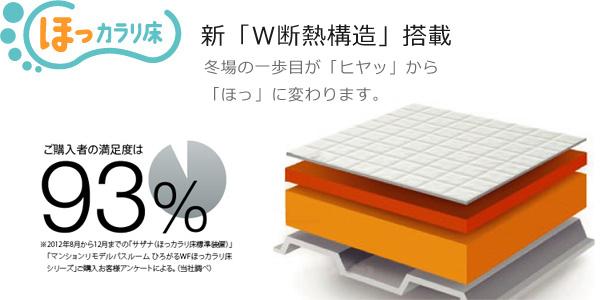 ほっカラリ床(新「W断熱構造」搭載)