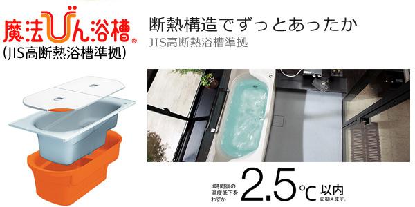 魔法びん浴槽新(断熱構造でずっとあったか)