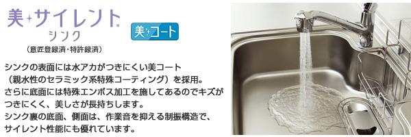 シンクの表面には水アカがつきにくい美コート(親水性のセラミック系特殊コーティング)を採用。