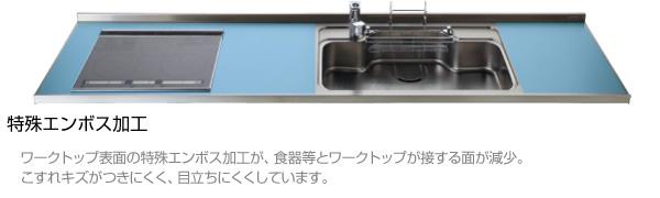 特殊エンボス加工 ワークトップ表面の特殊エンボス加工が、食器等とワークトップが接する面が減少。こすれキズがつきにくく、目立ちにくくしています。